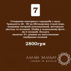 Consultation №7