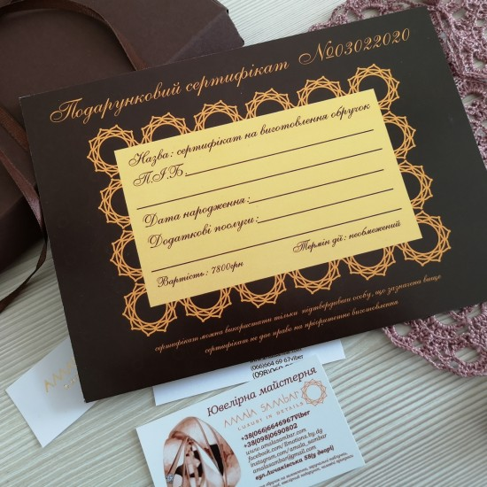 Gift certificate for Newlyweds